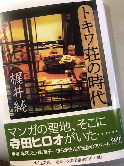 トキワ 荘 女性 トキワ荘マンガミュージアムに行ってきた!混雑状況・料金・アクセス...